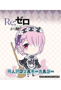 【Re:ゼロから始める異世界生活】ラム ver.1 アクリルキーホルダー