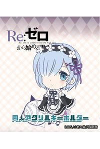 【Re:ゼロから始める異世界生活】レム ver.1 アクリルキーホルダー