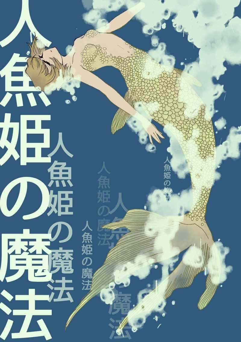 人魚姫の魔法 [蒼月華 別館(奏)] 名探偵コナン