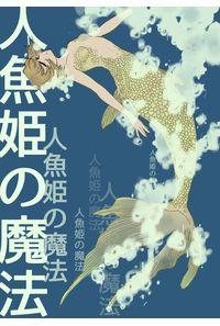 人魚姫の魔法