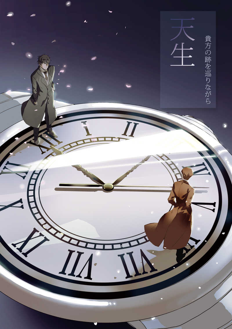 天生2 [Hyekkyou(Hyekkyou)] ジョーカー・ゲーム