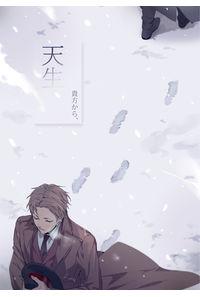 天生【再販】