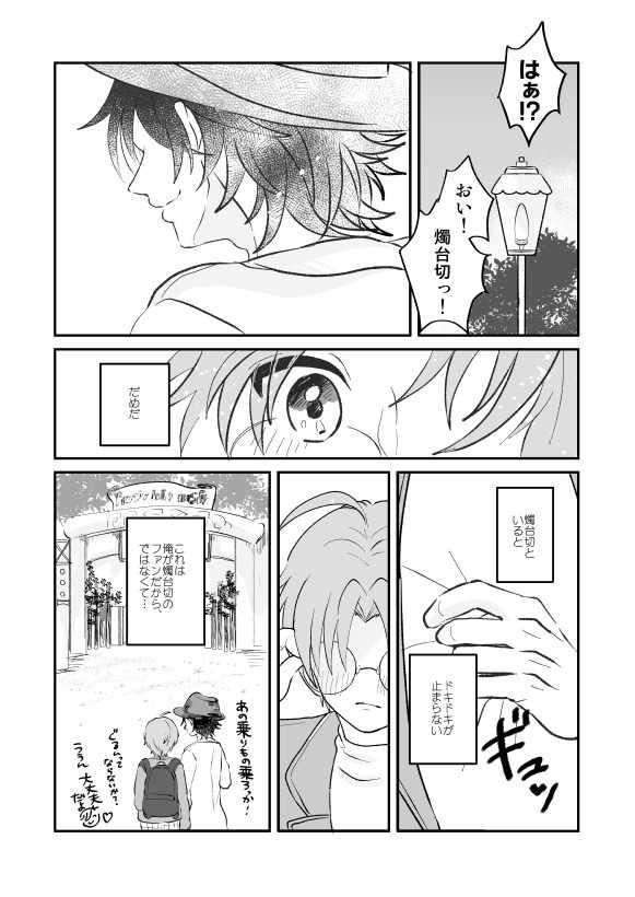 グッバイアイドルマタキテ初恋3