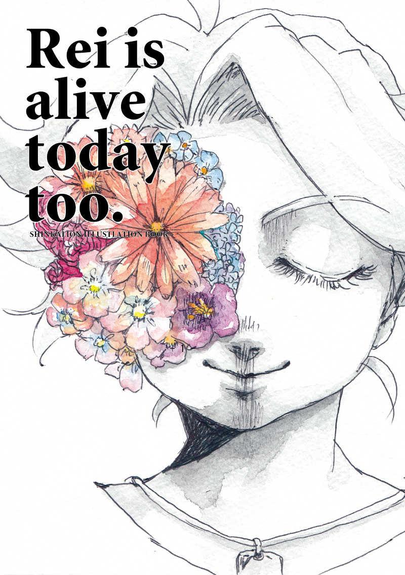 Rei is alive today too. [こん(きくやあさ)] 新幹線変形ロボ シンカリオン
