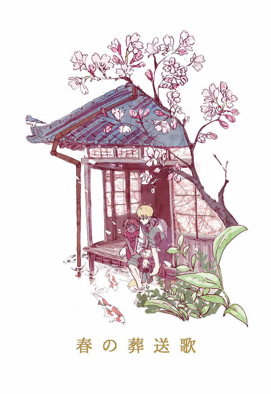春の葬送歌 [けだませーたー(あしたか)] 銀魂