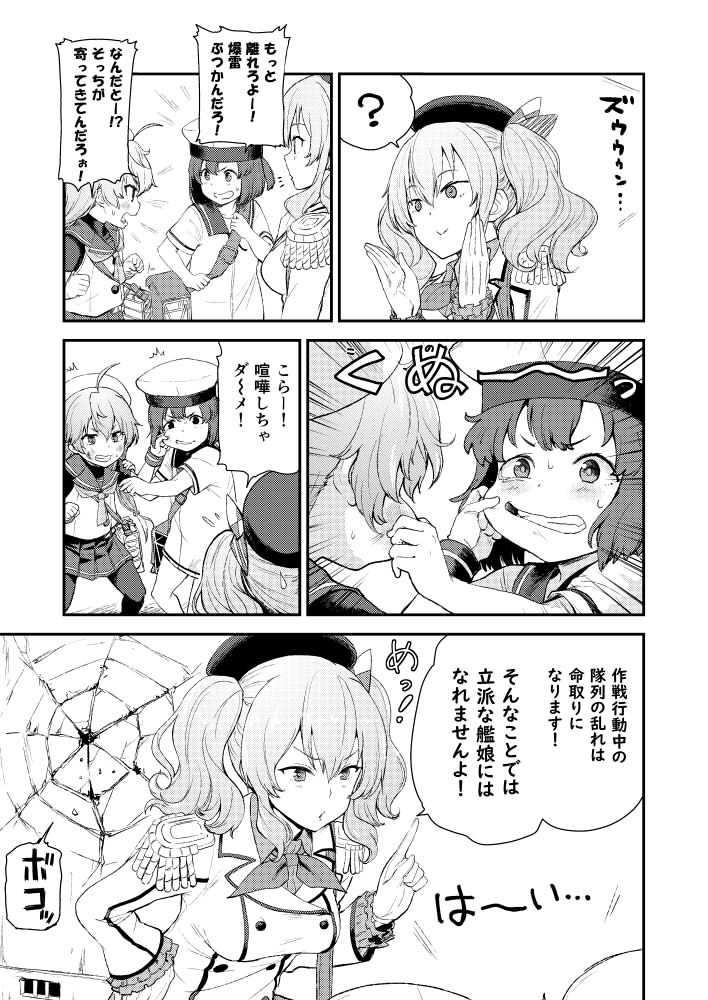 艦隊くえすちょん?Vol.11