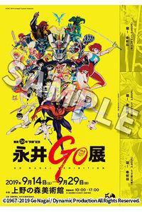"""画業50年""""突破""""記念 永井GO展 東京展  限定デザインチケット"""