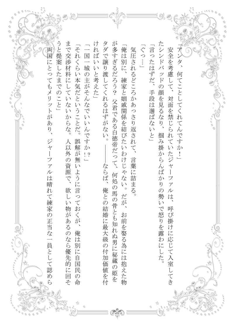 遠き国より恋を綴って(中編)