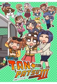 TANPATSU3 ~単発アイマス4コマ集3~