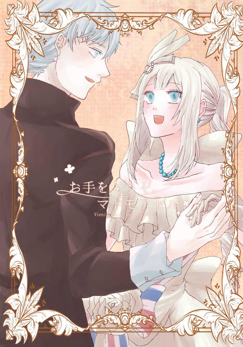 お手をどうぞ、マドモアゼル [アッフェット(杏)] Fate/Grand Order