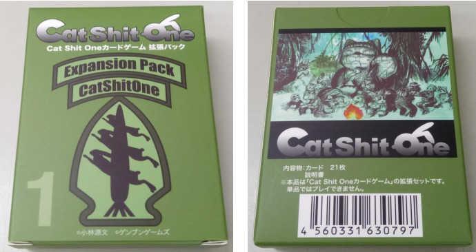 Cat Shit One Expansion Pack [ゲンブンゲームズ(ゲンブンゲームズ)] カードゲーム・TCG