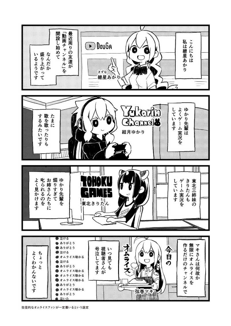 ゲーム対決配信!! ~ゆかきりコラボ~