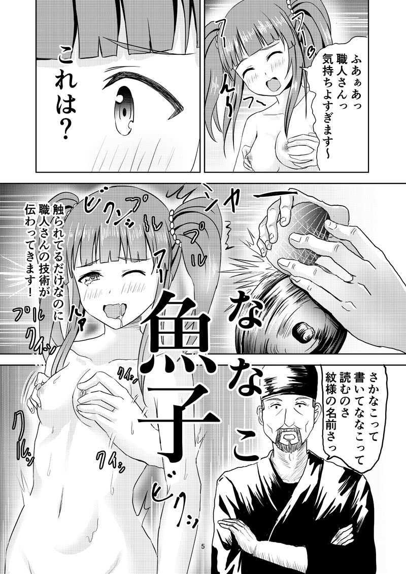 江戸切子職人プロデューサー