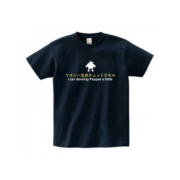 ワタシハ宝貝チョットデキルTシャツ(XLサイズ)