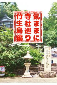 気ままに寺社巡り竹生島編