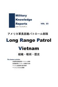 ベトナム戦争の長距離偵察隊