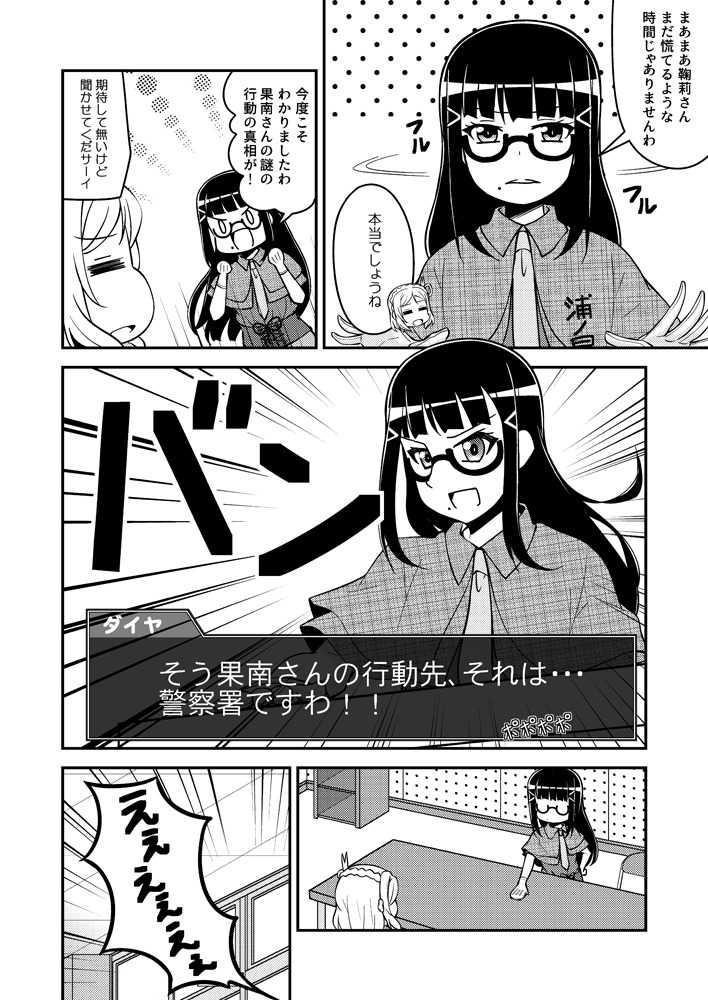 迷探偵ダイヤ沈黙の果南