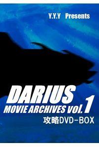ダライアス ムービーアーカイブスVol.1 攻略DVD-BOX