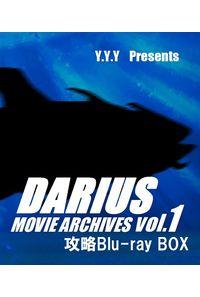 ダライアス ムービーアーカイブスVol.1 攻略Blu-ray BOX