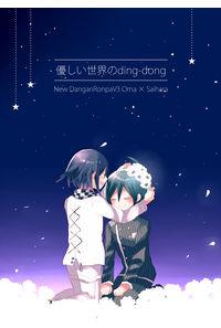 優しい世界のding-dong