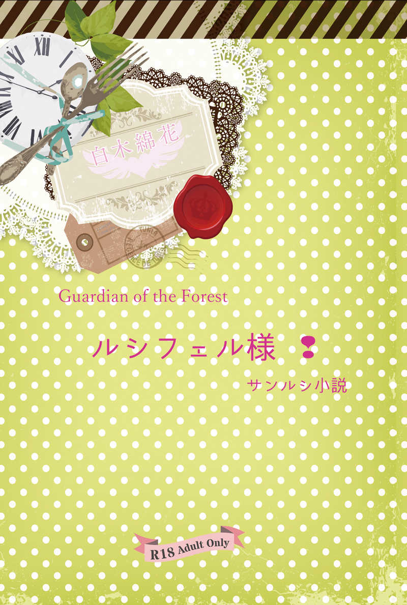 Guardian of the Forest ルシフェル様!