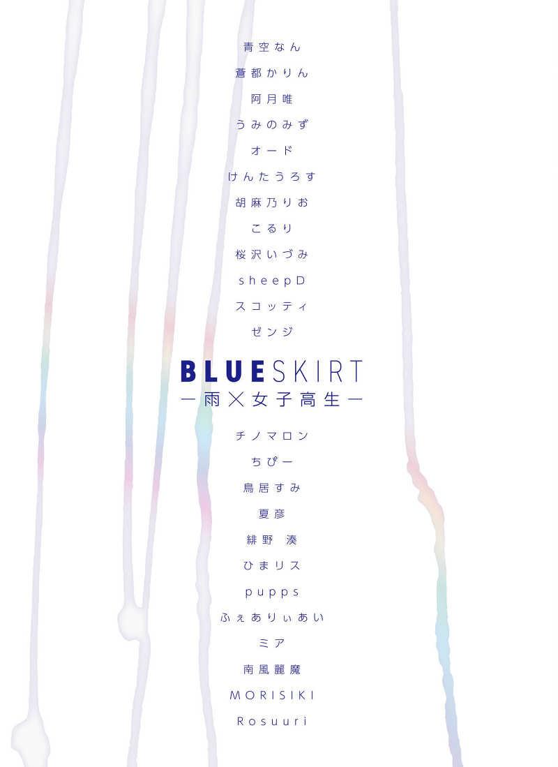【通販限定特典付き】BLUE SKIRT -雨×女子高生-