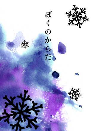 ぼくのからだ [カラスの行水(花田)] ユーリ!!! on ICE