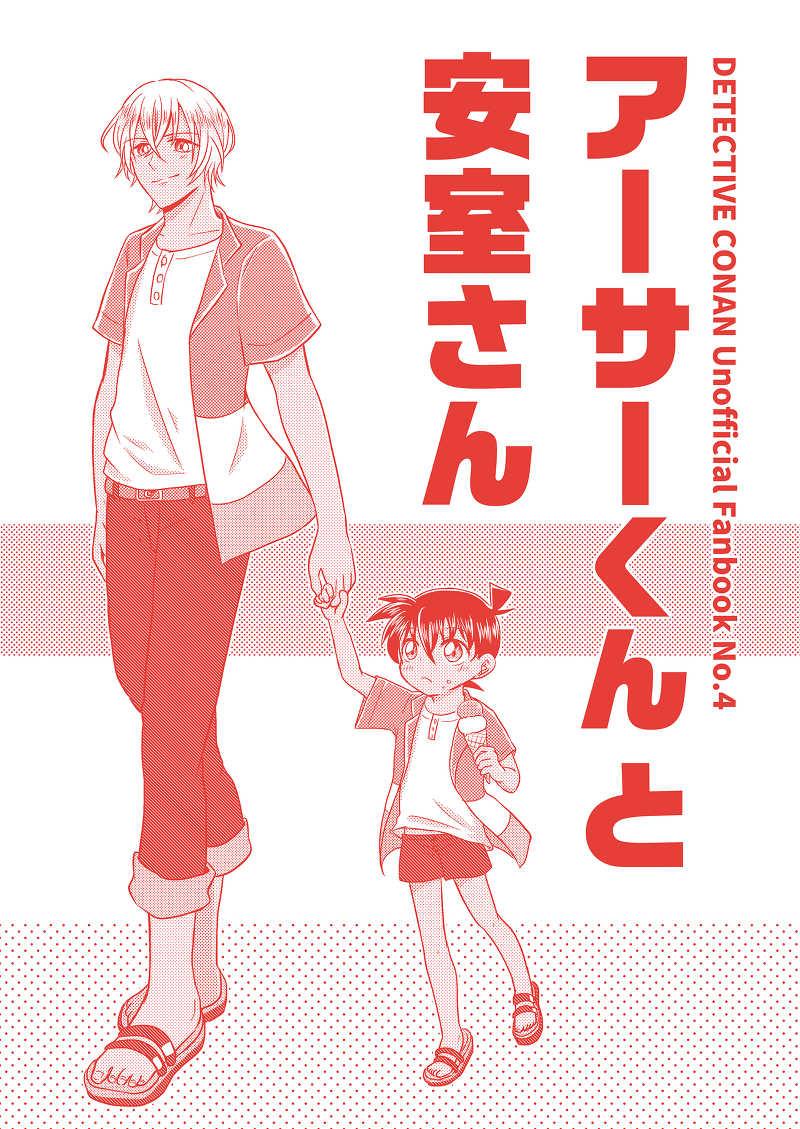 アーサーくんと安室さん [Sakura流(咲良 麗)] 名探偵コナン