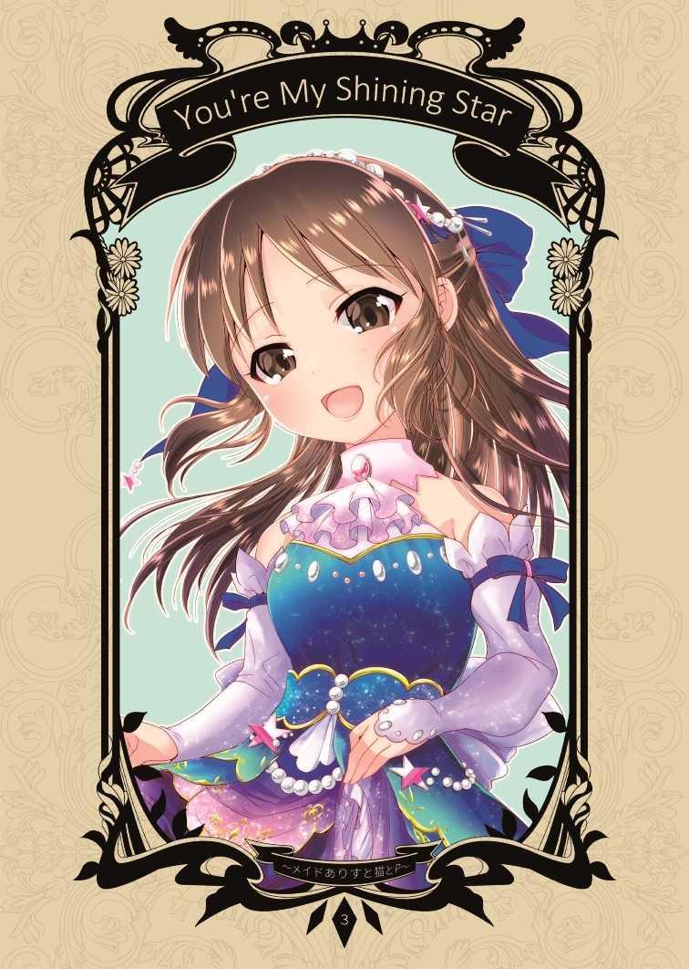 You're My Shining Star ~メイドありすと猫とP~3 [黒ネコワルツ(有一 九)] THE IDOLM@STER CINDERELLA GIRLS