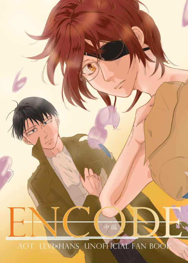 ENCODE (中編)