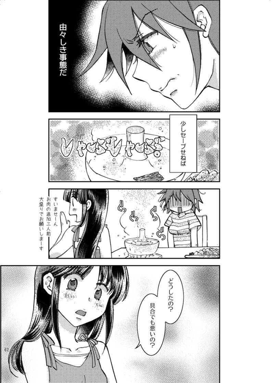 ミートミーツガール-羽佐間翔子はお肉が食べたい-