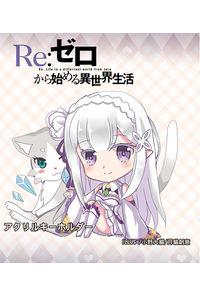 【Re:ゼロから始める異世界生活】エミリア ver.3 アクリルキーホルダー