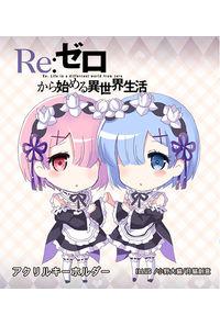 【Re:ゼロから始める異世界生活】ラム レム アクリルキーホルダー
