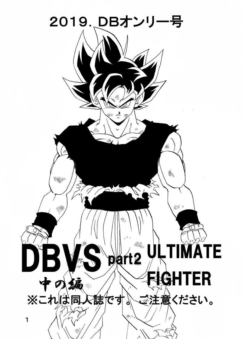 DBVS part2 中の編
