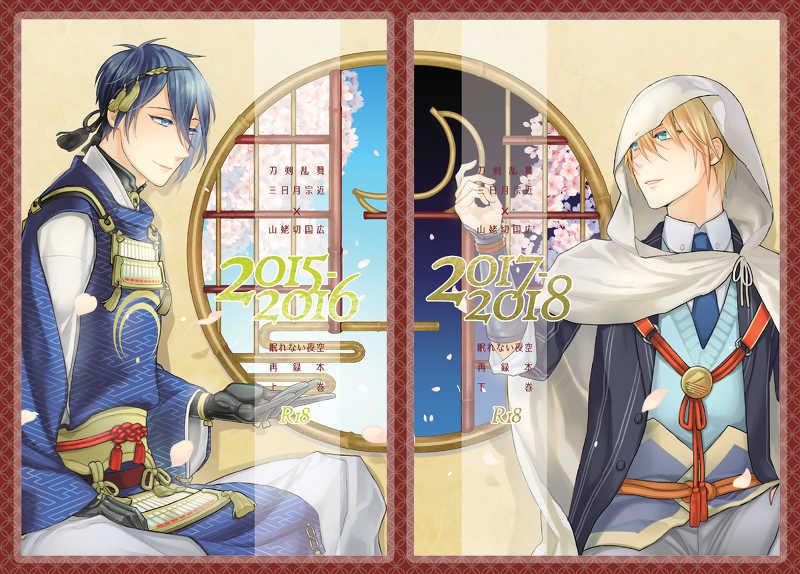 2015-2016/2017-2018 [眠れない夜空(藤井咲)] 刀剣乱舞