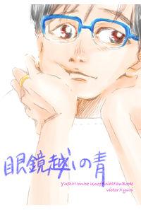 眼鏡越しの青