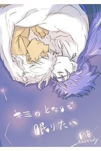 キミのとなりで眠りたい