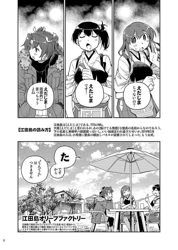 赤城さんの江田島食べある紀行
