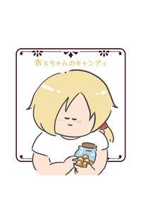 ホメちゃんのキャンディ