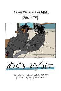 めぐる24/365