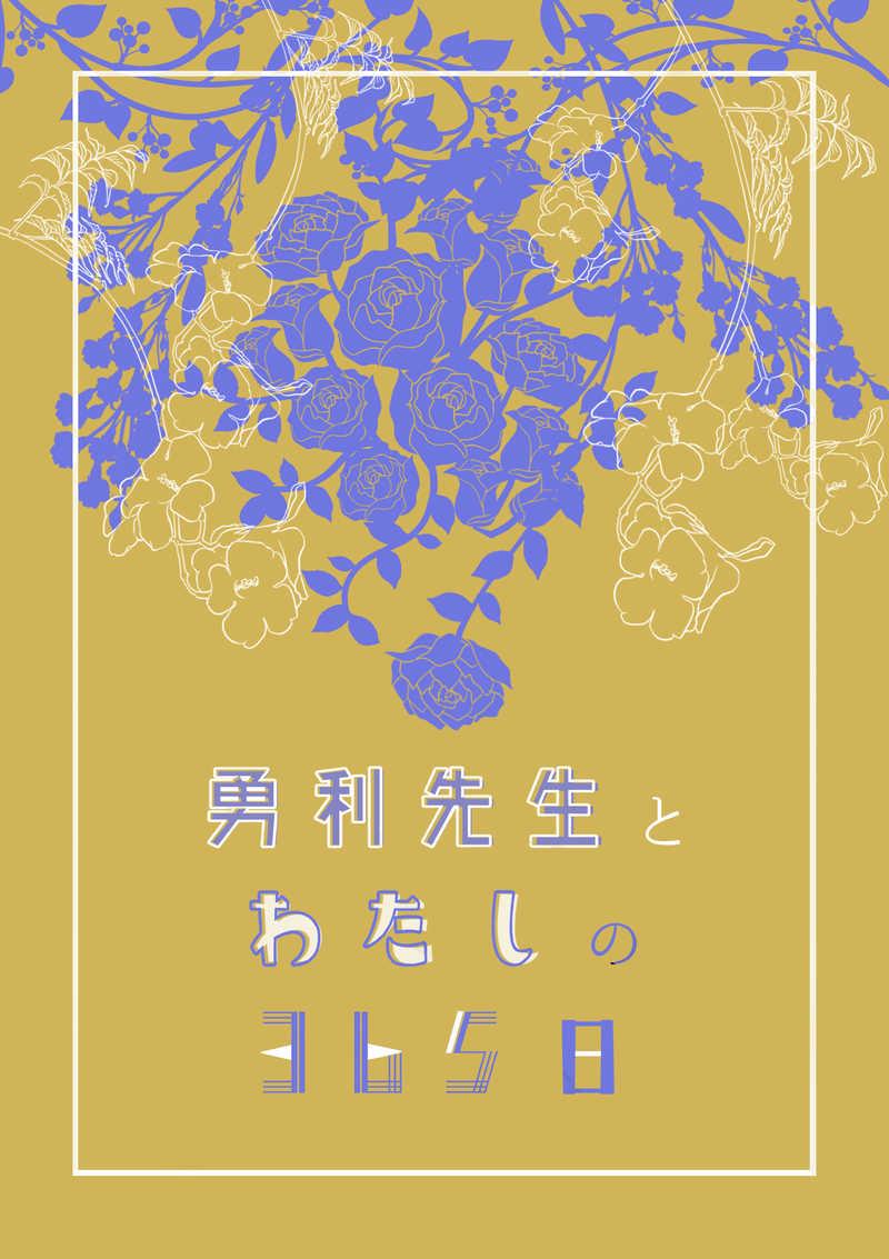 勇利先生とわたしの365日 [ミスタ・ズブロッカ(伊織)] ユーリ!!! on ICE