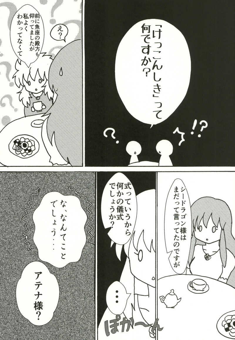 海龍さまの幼な妻~ウェディング編~準備号