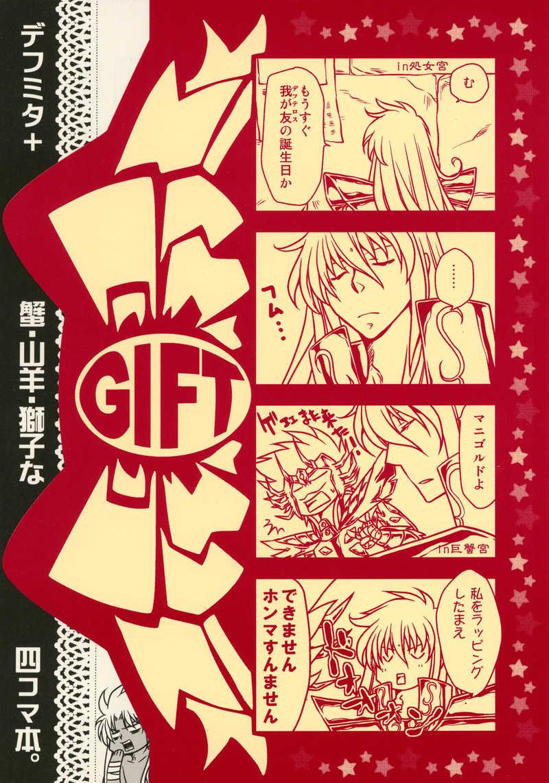 GIFT [銀河の片隅(友利建則)] 聖闘士星矢