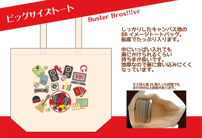 Buster Bros!!!イメージトートバッグ [AQUA-LIMIT(黒部雅人)] ヒプノシスマイク