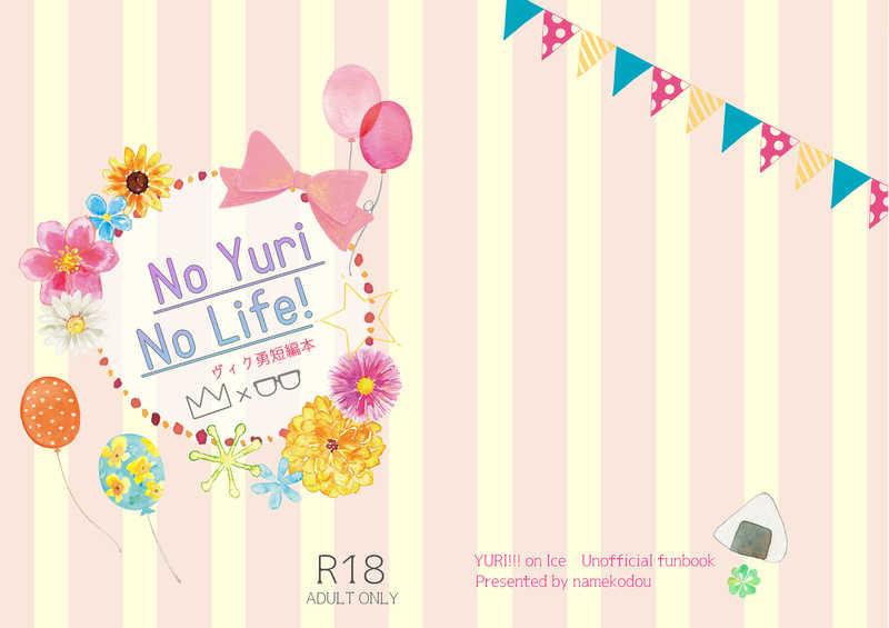 No Yuri No Life!