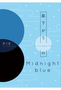 昼下がりのMidnight blue