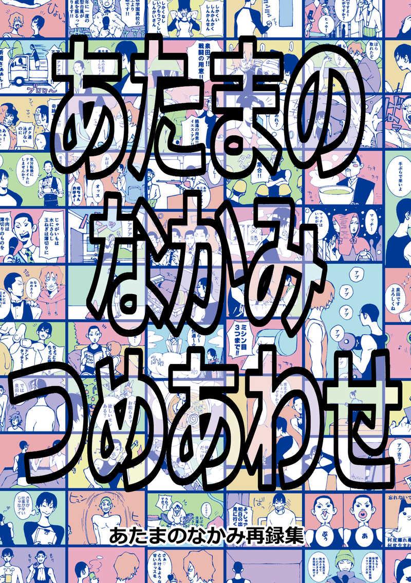 あたまのなかみつめあわせ [Sonic9(Miwa)] 弱虫ペダル