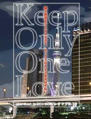 KeepOnlyOneLove愛も欲望もクソデカすぎて、セックスなんてできるはずない [stardust.jp(ほしのヨーコ)] さらざんまい