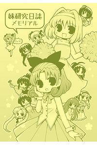 妹研究日誌メモリアル