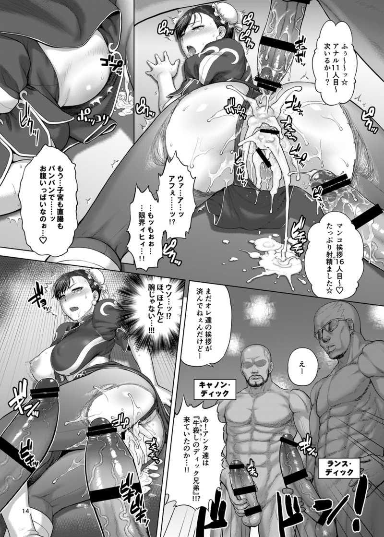 春麗捜査官潜入捜査記録 下巻